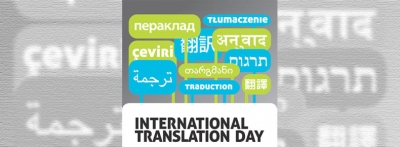 The history of International Translation Day